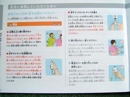 japanese wii safety manual nintendo forum news rh wiichat com nintendo wii user guide english nintendo wii user guide