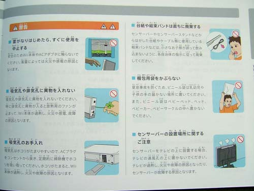 japanese wii safety manual nintendo forum news rh wiichat com nintendo wii instruction manual uk nintendo wii user manual pdf
