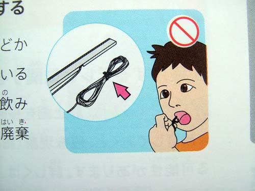Japanese Wii Safety Manual Nintendo Forum News