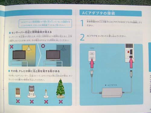 japanese wii safety manual nintendo forum news rh wiichat com nintendo wii instruction manual nintendo wii user manual english